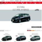 【悲報?】トヨタエスティマが製造・販売終了へ※オーダーストップはいつなのか?